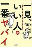 「一見、いい人」が一番ヤバイ (Japanese Edition)