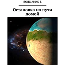 Остановка напути домой (Russian Edition)