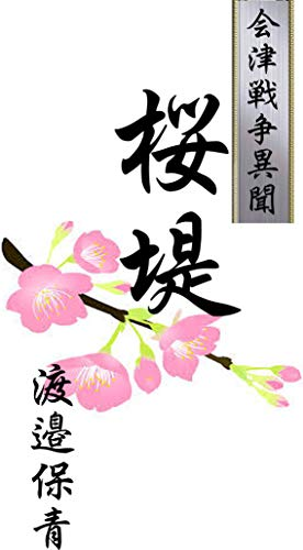 Sakurazutsumi: Aizu sensou (Jidai syousetsu) (Japanese Edition)