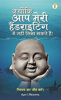 Kyonki Aap Meri Handwriting Mein Nahin Likh Sakte Hai. (Hindi Edition) by [Ajay Kumar, Reshma]