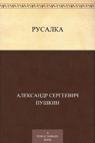 Русалка por Александр Сергеевич Пушкин