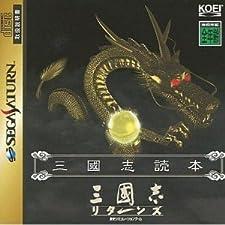Sangokushi Returns [Japan Import]