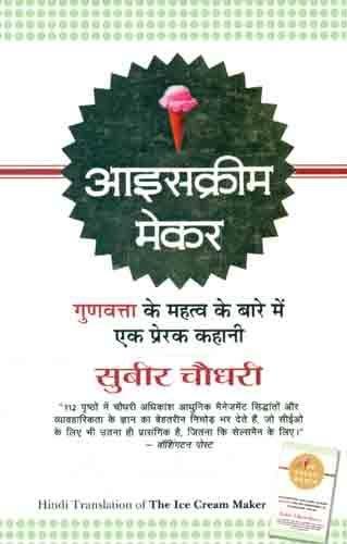 Ice Cream Maker (Ice Cream Maker in Hindi)