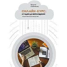 Онлайн-курс: от идеи до воплощения: Пошаговое руководство