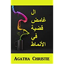 القضية الغريبة في الانماط: The Mysterious Affair at Styles, Arabic edition 