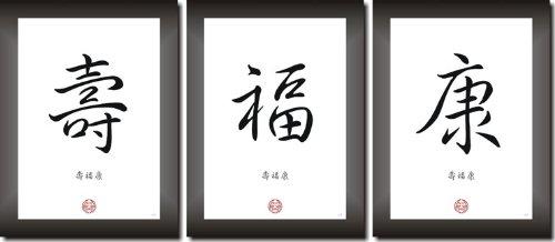 LANGES LEBEN, GLÜCK, GESUNDHEIT in chinesischen - japanischen Kanji Kalligraphie Schriftzeichen als Kunstdruck Dekoration