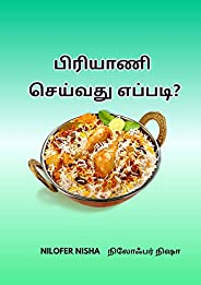 BIRYANI: பிரியாணி செய்வது எப்படி? (Tamil Edition)