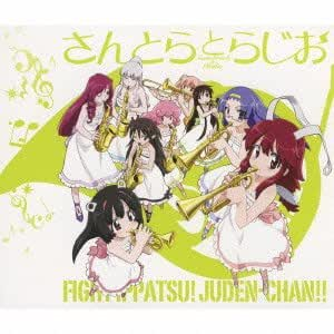 Fight Ippatsu! Juden-Chan!!