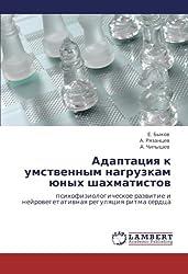 Adaptatsiya k umstvennym nagruzkam yunykh shakhmatistov: psikhofiziologicheskoe razvitie i neyrovegetativnaya regulyatsiya ritma serdtsa