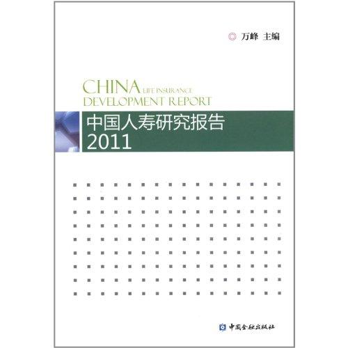 china-life-insurance-company-ltd-year-2011-chinese-edition