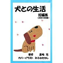 inu tono seikatsu (Japanese Edition)