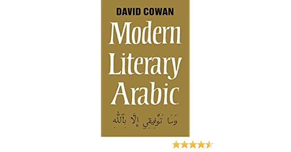 An introduction to modern literary arabic ebook david cowan amazon an introduction to modern literary arabic ebook david cowan amazon kindle store fandeluxe Images