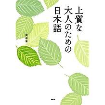 上質な大人のための日本語 (Japanese Edition)