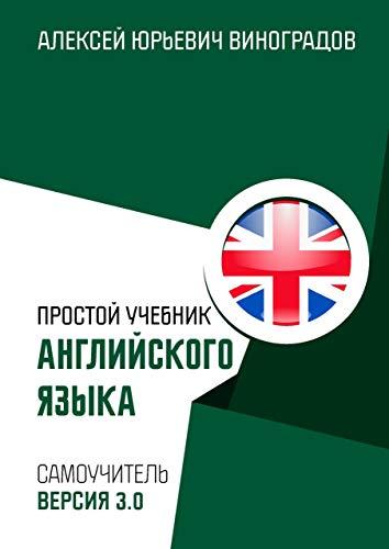 Простой учебник английского языка: Самоучитель. Версия 3.0 (Russian Edition)