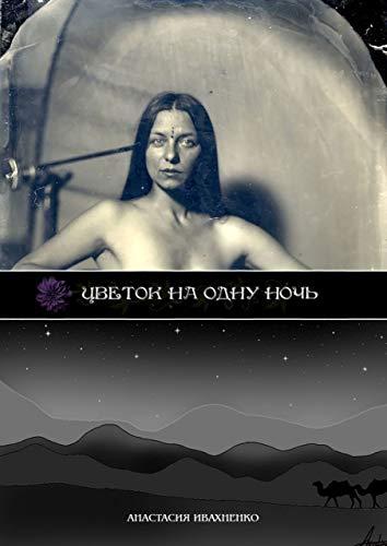 Цветок на одну ночь (Russian Edition)