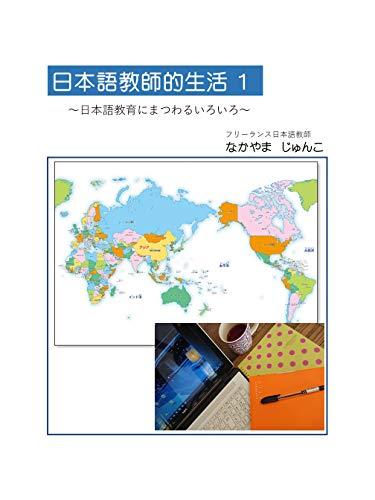 Japanese Teacher Life: Japanese language Essay nihongo kyousiteki seikatu (Japanese Edition)