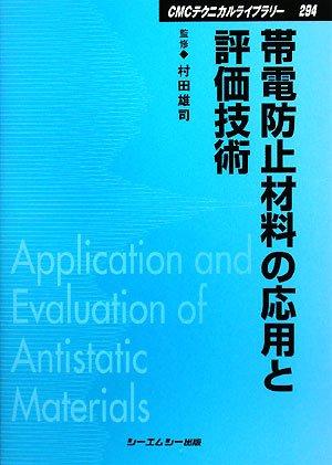 taiden-boishi-zairyoi-no-oiyoi-to-hyoika-gijutsu-application-and-evaluation-of-antistatic-materials
