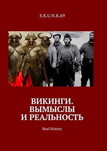 Викинги. Вымыслы иреальность: Real History (Russian Edition)