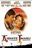 Aishite imasu (Mahal kita)- Philippines Filipino Tagalog DVD Movie by Judy Ann Santos