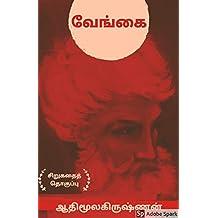 வேங்கை: சிறுகதைத் தொகுப்பு (Tamil Edition)