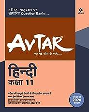 Avtar Hindi class 11