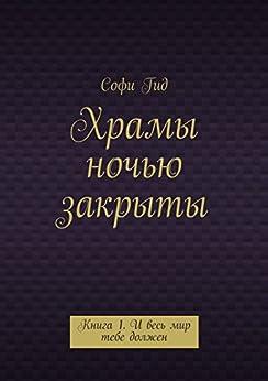 Храмы ночью закрыты: Книга 1. Ивесь мир тебе должен par [Гид, Софи]