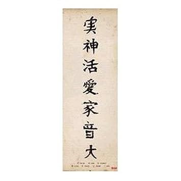 1art1 32558 - Poster per porta con scritta in cinese, motivo ...