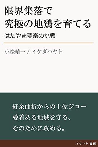 genkai-syuraku-de-kyukyoku-no-zidori-wo-sodateru-hatayamamuraku-no-tyosen-ikehaya-bookstore-japanese