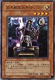 Type de Close Combat aider Lobo [R] 302–022-R? Yu-Gi-Oh carte? [de l'Avent de l'Union]
