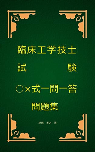 RINSYOUKOUGAKUGISHISHIKENMARUBATSUSIKIITIMONITTOUMONDAISYUU (Japanese Edition)