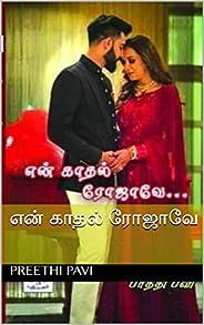 என் காதல் ரோஜாவே (Tamil Edition)
