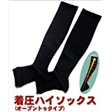 Japan Socks Stockings and Foot Care - Wearing pressure socks open toe shape up supporters leg edema resolved (Black 2-Pair Set) *AF27*