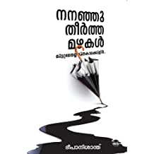 Nananju Theertha Mazhakal First Edition, 2016