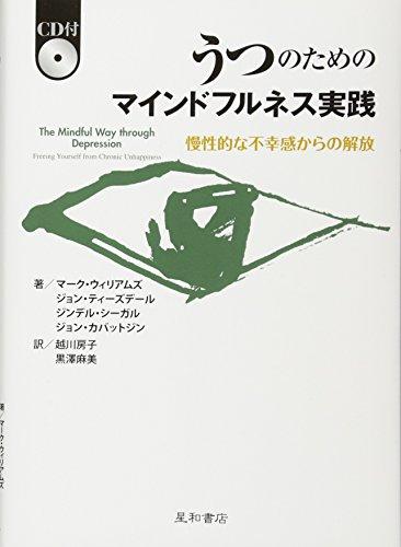Utsu no tame no maindofurunesu jissen : Manseiteki na fukokan kara no kaiho.