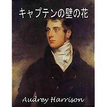 Kyaputen no kabe no hana (Japanese Edition)