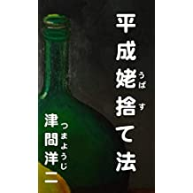 A novel of Heisei medical insurance in Japan (Japanese Edition)