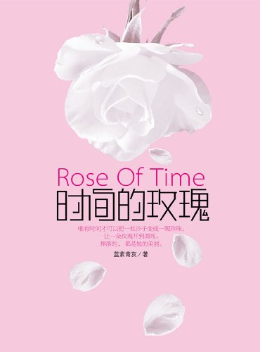 The rose of time -- Mystery World Series