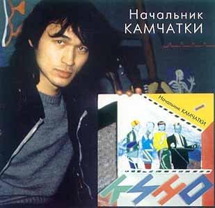 Chief of Kamchatka / Nachalnik Kamchatki