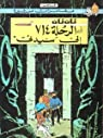 Las Aventuras de Tintin: Vuelo 714 para Sidney par Hergé