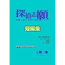 tanntei-sigan bengoshi boku to senpai no zikenbo series (Japanese Edition)