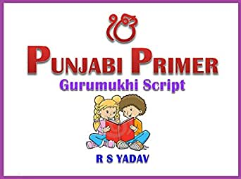 Punjabi Primer: Learn Punjabi in Gurumukhi Script eBook: R S Yadav