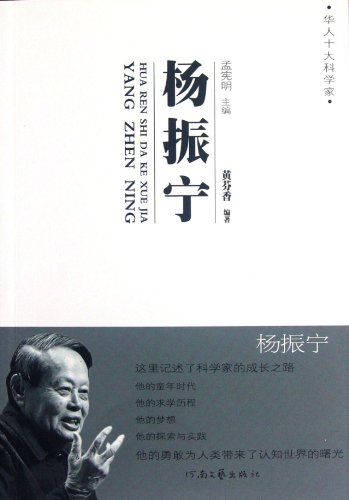 Ten Chinese scientists: Chen Ning Yang(Chinese Edition)