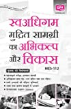 MES112 Design and Development of Self-Learning Print Materials (IGNOU Help book for MES-112 Design and Development of Self-Learning Print Materials in Hindi Medium)