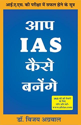 Ias Book Pdf Hindi