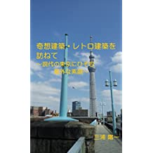 KisoukenchikuretorokenchikuwotazuneteDaiikkan: Gendainotokyonihisomuigainasugao Kisoukenchikutetorokenchikuwotazunete (Japanese Edition)