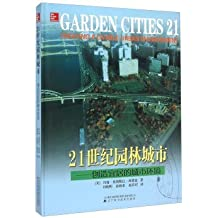 21st century garden city to create livable urban environment(Chinese Edition)
