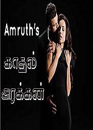காதல் அரக்கன் - 1 & 2 (Tamil Edit