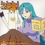 Songtexte von Shinkichi Mitsumune - Mahou Sensei Negima! Original Soundtrack Ongaku no Jugyou I - Omo ni Shusseki Bangou no Uta
