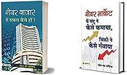 Success in Share market (Set of 2 Books) Hindi
