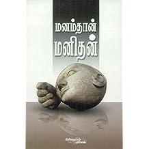 Manamthan Manithan (Tamil Edition)